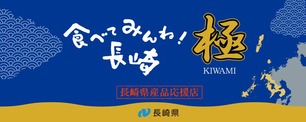 kiwami-top